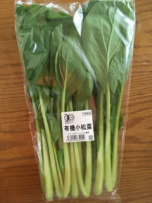 有機小松菜