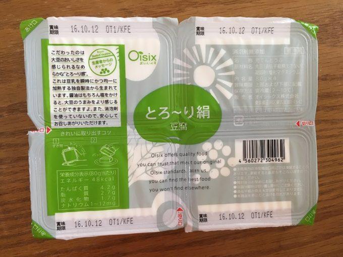 とろーり絹 豆腐