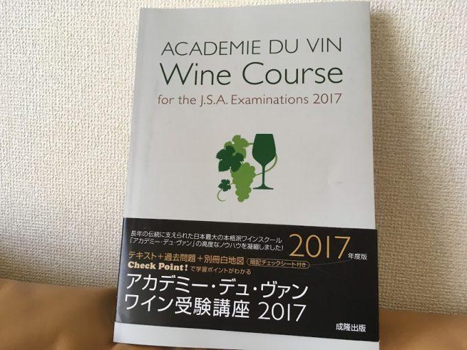 アカデミー・デュ・ヴァン ワイン講座2017